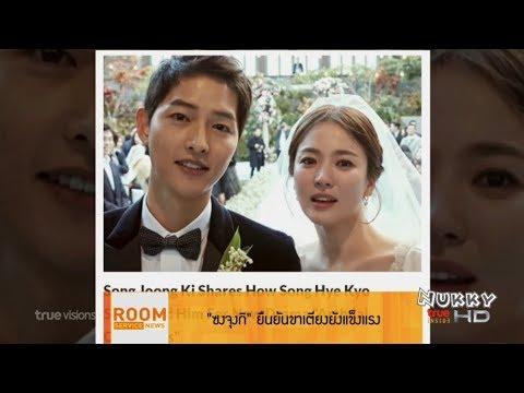 ซงจุงกิ-ยืนยันยังรักมั่นคงกันดีกับ-ซงฮเยคโย-@room-service-news-29may19