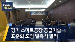 [yestv뉴스] 경기 스마트공장 공급기술 표준화 포럼…