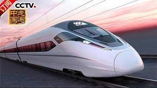 《走遍中国》 20170707 5集系列片《了不起的高铁》(5)未来高铁  CCTV-...