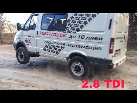 Тест-драйв дизельного ГАЗ соболь 4х4 2018!VLGavto
