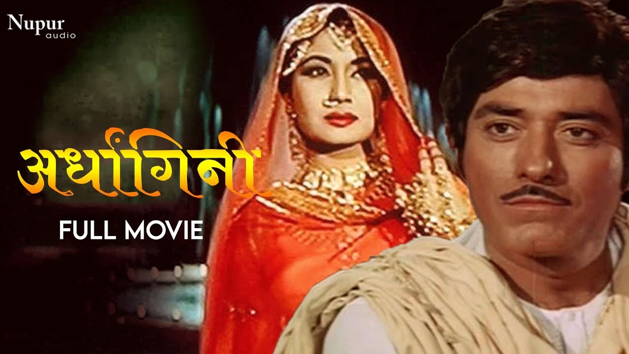 Download Ardhangini 1959 Full Movie | Raaj Kumar | Meena Kumari | Bollywood Evergreen Classic Movies