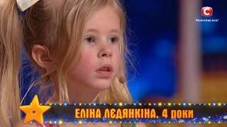 Элина Ледянкина Україна має талант Діти 2 Выпуск 1 Первый кастинг от 04  032017