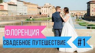 Повелители Флоренции - Свадебное путешествие