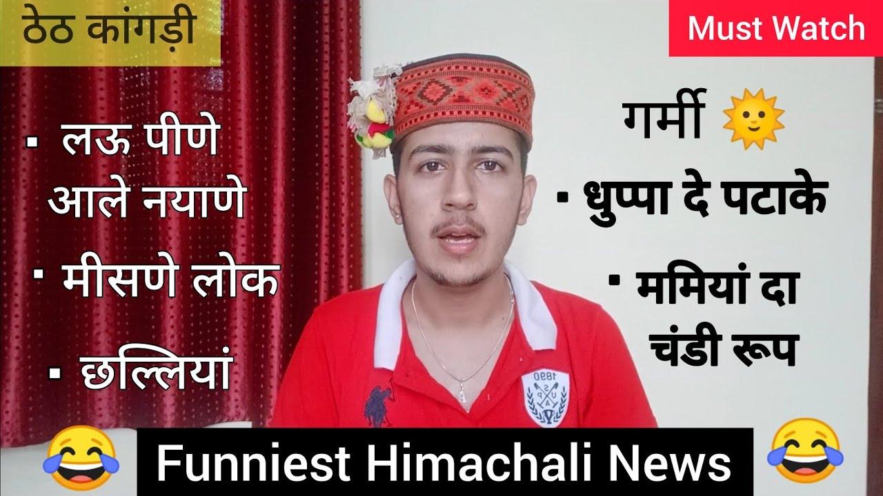 धुप्पा दे पटाके || गर्मी || ठेठ कांगड़ी Himachali Khabarnama. Funny Himachali News 😂