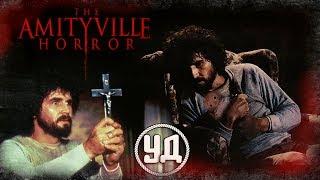 КиноТрэш: Ужас Амитивилля (1979) перезалив
