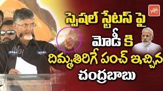 Chandrababu Strong Counter To PM Modi On AP Special Status | AP News | Vijayawada | YOYO TV