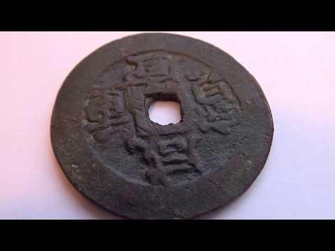 Ham-Mchi 1881-85 Vietnamese Coin