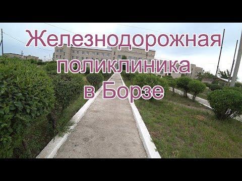 Ж.д. поликлиника, Борзя, 06.07.2019