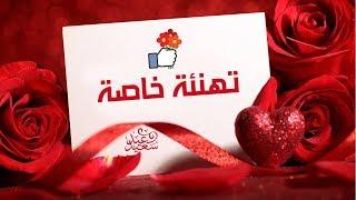عيد سعيد ❤ أجمل بطاقات تهنئة و معايدة خاصة للغالين بمناسبة عيد الفطر و الأضحى المبارك ❤ Happy Eid