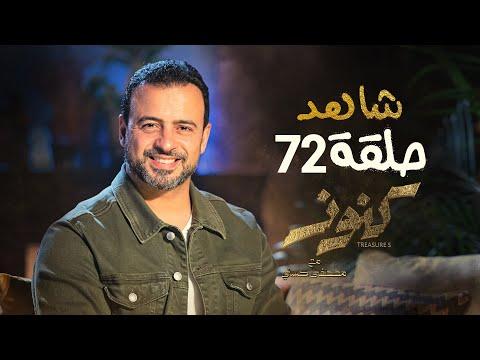 الحلقة 72 - كنوز - مصطفى حسني - EPS 72 - Konoz - Mustafa Hosny