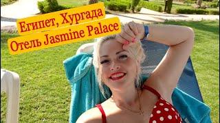 Египет Море Jasmine Palace Хургада Отдых в Египте