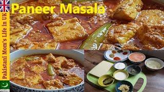 Dhaba Style Paneer Masala - پنیر مصالحہ