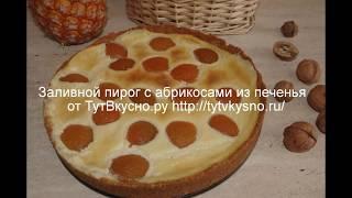 видео пирог — ТутВкусно! ru