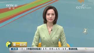 《第一时间》 20191018 2/2| CCTV财经