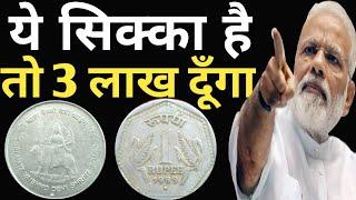 ये ₹5 का सिक्का है तो आपको मिलेगा 3 लाख पैसा बस करना होगा ये काम।