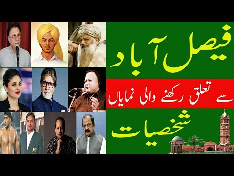top 20 celebrities belong to faisalabad punjab pakistan