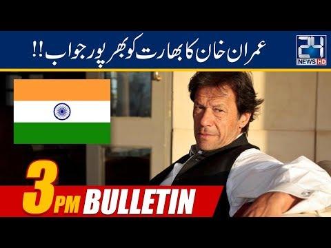 News Bulletin   3:00pm   23 April 2019   24 News HD