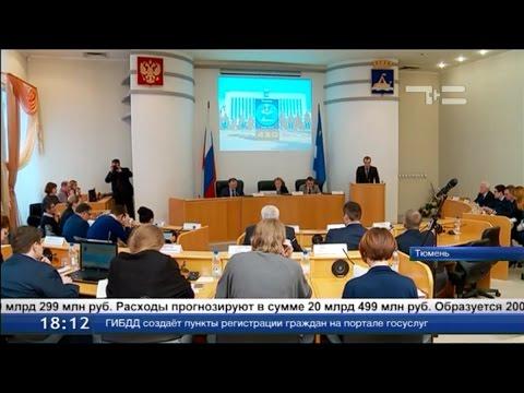 Бюджет Тюмени-2017: ожидаемый размер доходов - 20 млрд 299 млн рублей