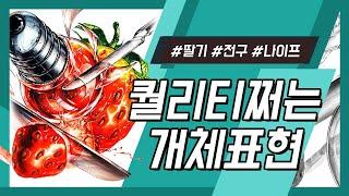 [광주씨앤씨TV] 퀄리티쩌는 기초디자인 주제부시범작