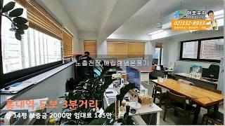 홍대사무실 임대 서교동 노출천정 매립형냉온풍기 룸1개