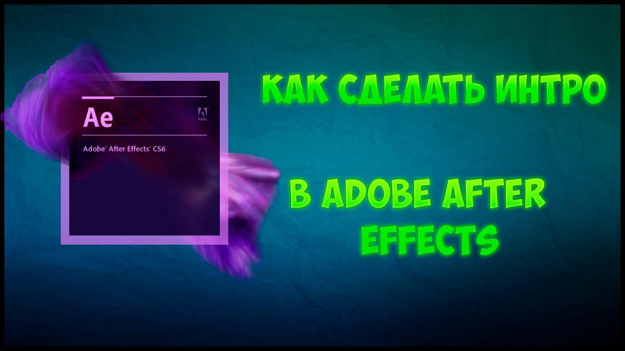 Как сделать интро adobe after effects cs6