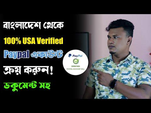 Buy verified paypal account in bangladesh / USA verified paypal account