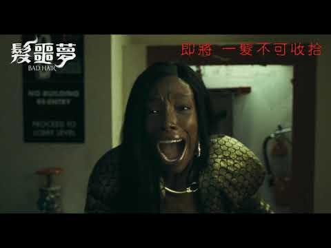 髮噩夢 (Bad Hair)電影預告