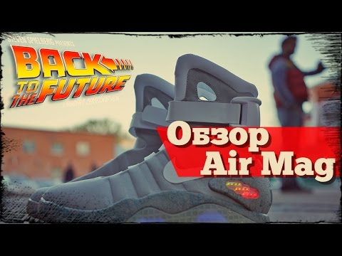Кроссовки Назад в будущее: Обзор Air Mag