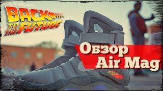 Кроссовки Назад в будущее: Обзор Air Mag(Купить можно тут: http://tommybrown.ru Подписывайтесь: http://instagram.com/tommybrownstore и тут: http://vk.com/tommybrownstore Полноценный обзор..., 2015-10-21T08:32:33.000Z)