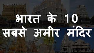 भारत के 10 सबसे अमीर मंदिर | Top 10 Richest Temples of India | Chotu Nai