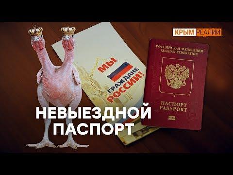 «Паспорт с курицей» или биометрика – выбор крымчан