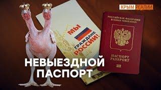 «Паспорт с курицей» или биометрика  выбор крымчан