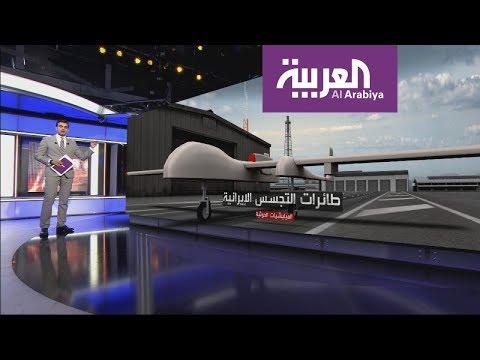 ما هي الطائرات المسيرة التي تقدمها إيران للحوثيين ؟  - نشر قبل 7 ساعة