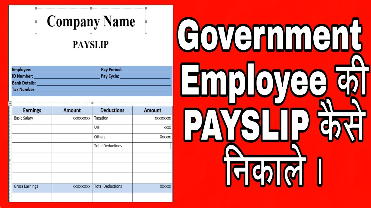 How To Download PAYSLIP  Download Payslips