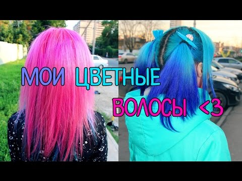 Мои цветные волосы/Цвета, в которые я красилась) ИСТОРИЯ МОИХ ВОЛОС
