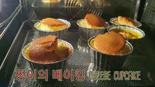치즈컵케이크 | cheese cupcake | 쩡이의베…