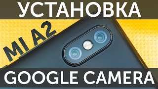 Установка Google Camera HDR на Xiaomi Mi A2 за 10 минут (активация Camera 2 API) - инструкция