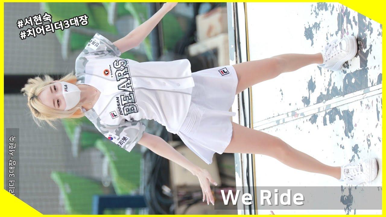 210616 치어리더 서현숙 -브레이브걸스 '운전만해 (We Ride)' 공연 4k 직캠