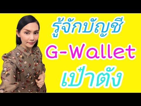 รู้จักบัญชี G-Wallet เป๋าตัง ☺ |คนละครึ่ง| Natcha Channel