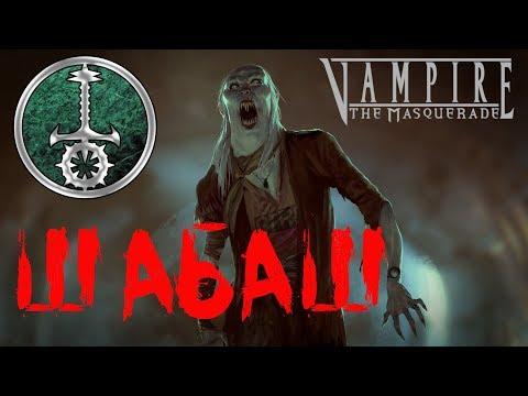 Шабаш в Vampire the Masquerade