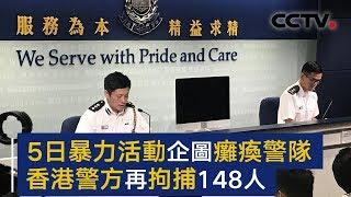 香港警方再拘捕148名激进示威者 7名警员执法时受伤   CCTV