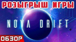 ОБЗОР + РОЗЫГРЫШ ●Игра NOVA DRIFT 2019 pc● Обзор Nova Drift