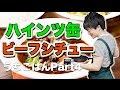 【#4】ハインツのデミグラスソース缶で作る絶品ビーフシチュー!【cookpad】