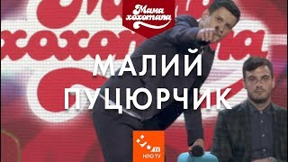 Малий пуцюрчик | Шоу Мамахохотала | НЛО TV