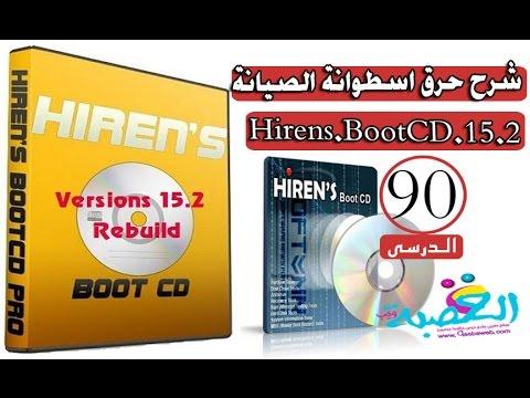 شرح حرق اسطوانة الصيانة الشهيرة Hirens BootCD 15.2