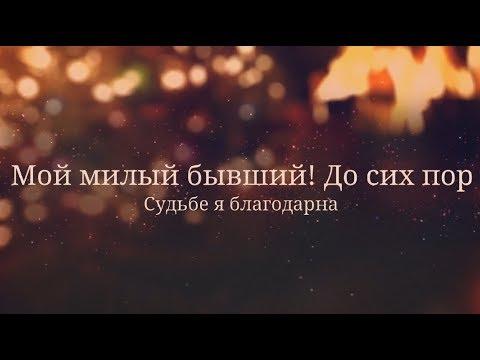 С днем рождения бывшего парня. Super-pozdravlenie.ru