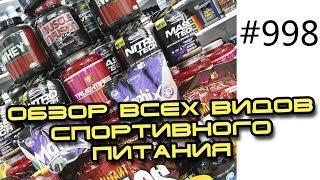 Спортпит - Обзор спортивного питания от Юрия Спасокукоцкого: протеин креатин гейнер аминокислоты