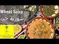 Wheat Soup | Ramadan  Food | Saudi | شوربة الحب | وصفة رمضان | حجازية