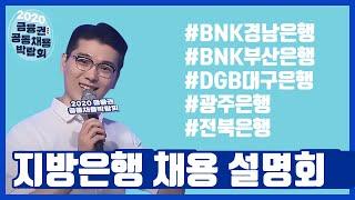 지방은행 채용 설명회 모음_#BNK경남은행 #BNK부산…
