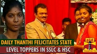 Daily Thanthi Felicitates State Level Toppers in SSLC & HSC